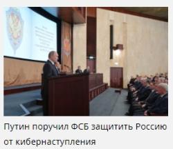 Как Москва и Токио защитават енергийните си системи от кибератаки и хакери