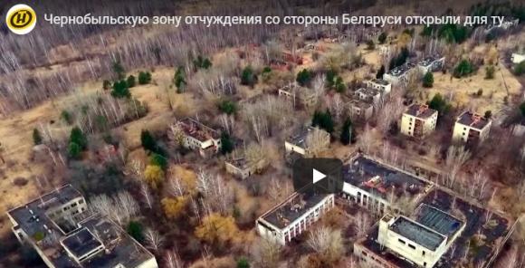 """Беларус отвори за туристи забранената за пребиваване зона около АЕЦ """"Чернобил"""""""