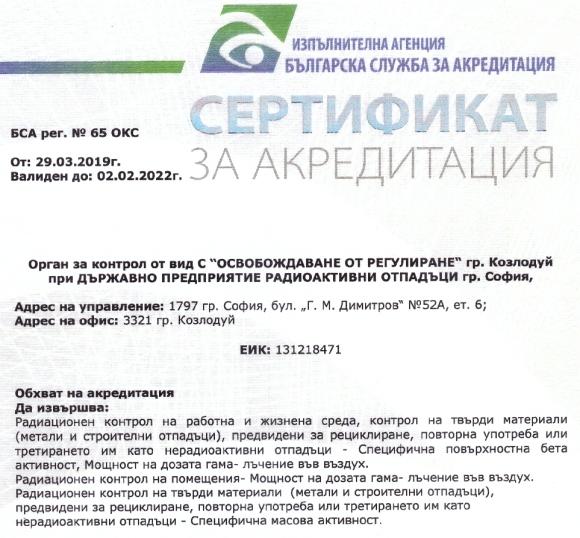 ДП РАО получи разширен обхват на акредитация – параметър специфична масова активност