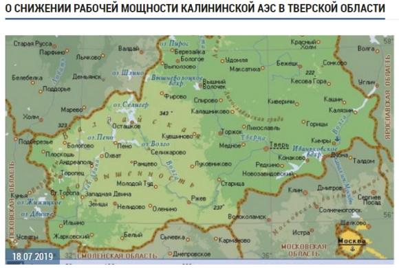 Калининска АЕЦ – Три от четирите енергоблока бяха изключени аварийно поради късо съединение в откритата разпределителна уредба (ОРУ) – подробности