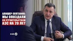 Узбекистан има намерение да построи още два енергоблока на площадката на строящата се АЕЦ  – министър Султанов