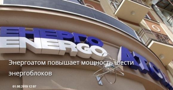 "Украйна – ""Енергоатом"" работи за повишаване мощността на шест енергоблока"