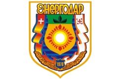 Украйна – атомната столица на страната, Енергодар, остана без топла вода заради дългове