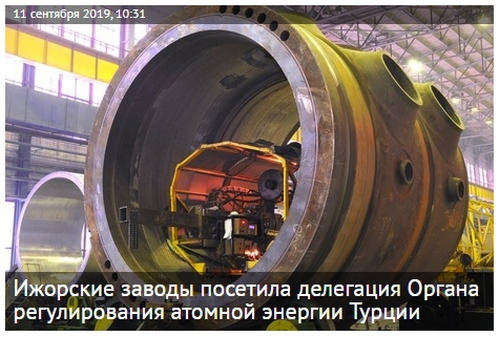 """Турски специалисти проверяват руската продукция за АЕЦ """"Аккую"""""""