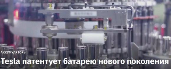 Tesla ще патентова акумулаторна батерия от ново поколение