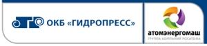"""ОКБ «ГИДРОПРЕСС» завърши изпращането на елементи от оборудването необходими за ПГР на 6 енергоблок на АЕЦ """"Козлодуй"""""""