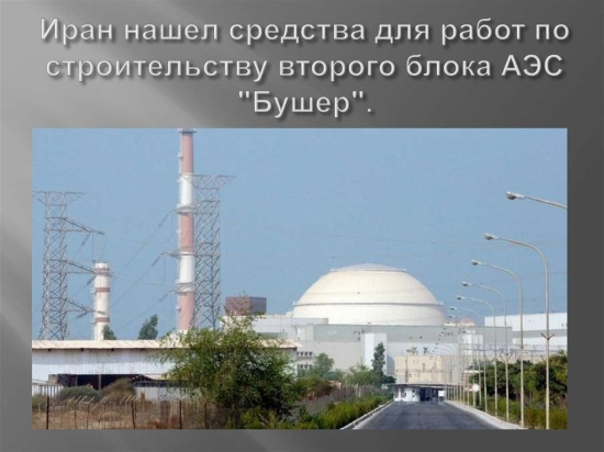 """Днес в Иран ще започне изграждането на втория блок на атомната електроцентрала """"Бушер"""""""