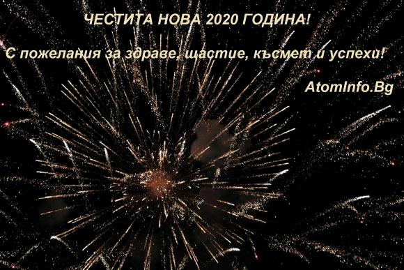 Да ни е честита новата 2020 година