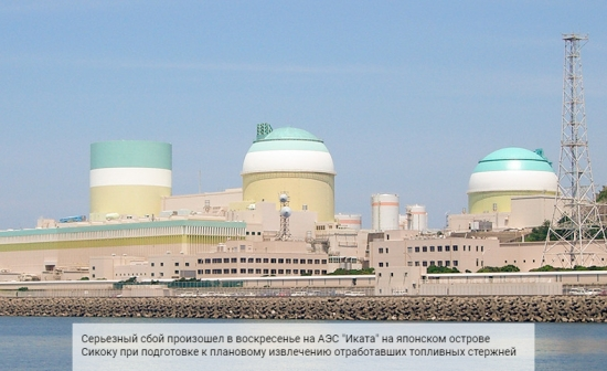"""Япония – В АЕЦ """"Иката"""" възникна сериозна неизправност при подготовката за изваждане на ядрено гориво"""