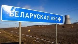 """Беларуската АЕЦ става част от """"Беленерго"""""""
