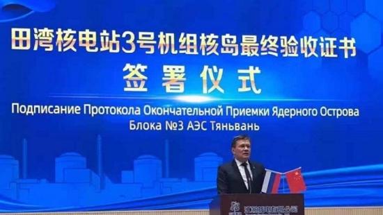 """АЕЦ """"Тянван"""" – Росатом прехвърли трети блок на китайския клиент"""