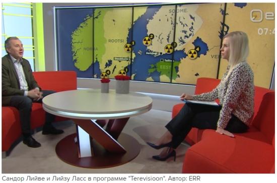 Естония – FERMI ENERGIA избира площадка за изграждане на малка АЕЦ