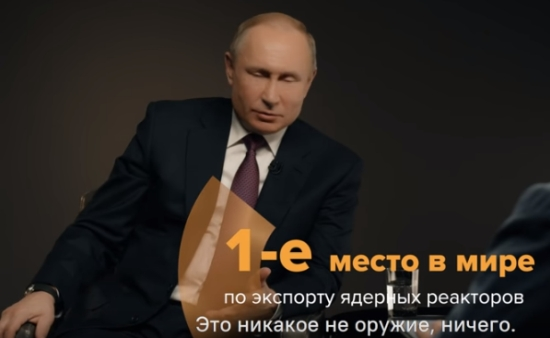 Владимир Путин разказва за успехите на руския ядрен отрасъл в страната и в чужбина