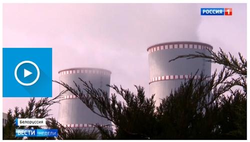 Най-големият руско-белоруски енергиен проект – на финалната права