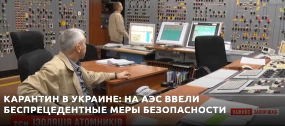 Карантината в Украйна – Безпрецедентни мерки на АЕЦ