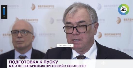 МААЕ: Беларус е напълно готов да пусне първата си АЕЦ