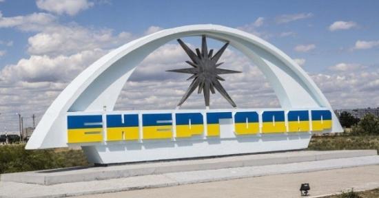 Украйна – Енергодар – градът-спътник на Запорожската АЕЦ е затворен заради коронавируса