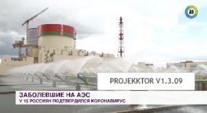 В Беларус коронавирусът беше открит при руснаци, които пристигнаха на строителството на АЕЦ
