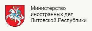 Литва изпрати нота до Беларус с призив за спиране пускането на БелАЕЦ