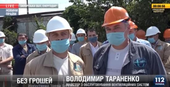 Запорожска АЕЦ – Стачкуват работници от външни организации, които от няколко месеца не си получават заплатите