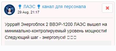 Ленинградска АЕЦ-2 – Втори енергоблок с ВВЭР-1200 излезе на МКУ