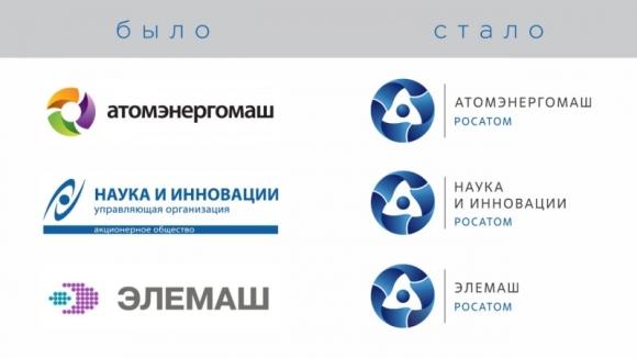 Предприятията на Росатом преминават към единна марка (single brand)