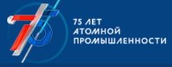 От днес за 75 дни Русия отбелязва 75 години ядрена индустрия с над 100 събития