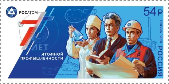 Издадена е пощенска марка, посветена на 75-годишнината на руската ядрена индустрия