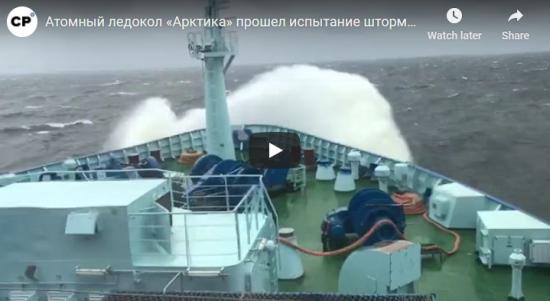 """Ледоразбивачът """"Арктика"""" премина тест за буря"""