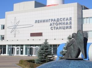 Росэнергоатом опровергава съобщенията за извънредно произшествие на Ленинградската АЕЦ – прессъобщение