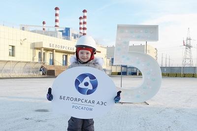 Белоярска АЕЦ – Четвърти блок с БН-800 е произвел повече от 25 милиарда kWh електроенергия за 5 годишния си юбилей