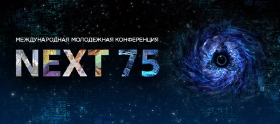 NEXT 75 – Световно известни личности ще обсъждат бъдещето на планетата
