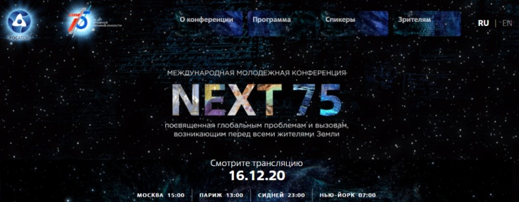 Днес Международната младежка конференция Next75 събира учени от цялата планета