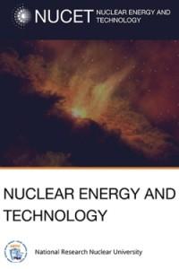 Русия – Три сценария за развитие на ядрената енергетика