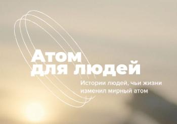 """Росатом представя глобалната образователна кампания """"Атомът за хората"""""""