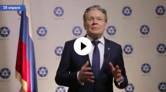 """Предпразнично видеообръщение на ръководителя на """"Росатом"""" Алексей Лихачов"""