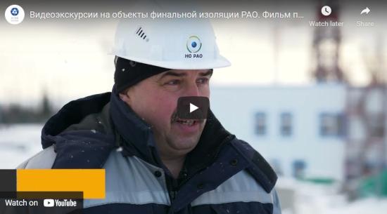 НО РАО пусна видео екскурзия по обектите на предприятието