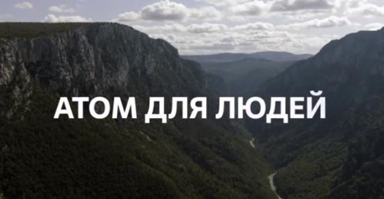 """Премиерата на проекта на Росатом """"Атомът за хората"""" събра публика от 40 страни по света"""