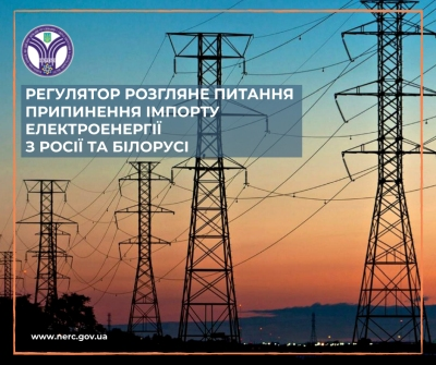 Украйна ще забрани доставките на електроенергия от Беларус и Руската федерация до октомври – проект за решение
