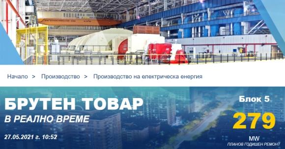 """АЕЦ """"Козлодуй"""" –  Пети блок е в паралел с енергийната система след ПГР"""
