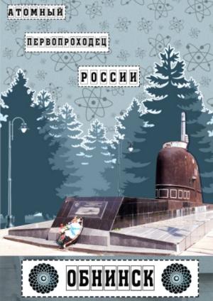 """""""Градът на първите"""": Обнинск навърши 65 години"""