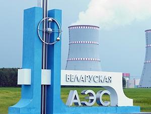 Експертна мисия на МААЕ се проведе в Беларуската АЕЦ