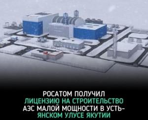 Ростехнадзор издаде лицензия за изграждане на АЕЦ с малка мощност (АСММ) в условията на крайния север – Република Саха (Якутия)
