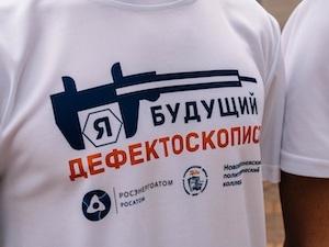 """Нова специалност """"Дефектоскопист"""" беше открита в Нововоронежкия политехнически колеж"""